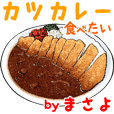 Masayo dedicated Meal menu sticker