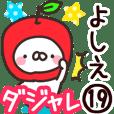 【よしえ】専用19<ダジャレ>