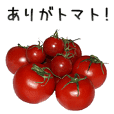 Tomato is great.