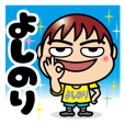 おなまえCUTE BOYスタンプ【よしのり】