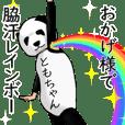 【ともちゃん】がパンダに着替えたら.2