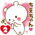 Sticker to send feelings to Chie-chan2