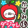 【かずみ】専用19<ダジャレ>