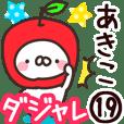 【あきこ】専用19<ダジャレ>