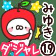 【みゆき】専用19<ダジャレ>