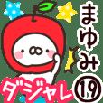 【まゆみ】専用19<ダジャレ>