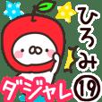 【ひろみ】専用19<ダジャレ>