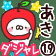 【あき】専用19<ダジャレ>