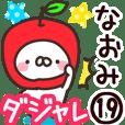 【なおみ】専用19<ダジャレ>