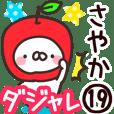 【さやか】専用19<ダジャレ>