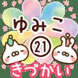 【ゆみこ】専用21<きづかい>