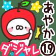 【あやか】専用19<ダジャレ>