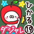 【ひかる】専用19<ダジャレ>