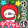 【ゆうこ】専用19<ダジャレ>