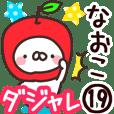 【なおこ】専用19<ダジャレ>