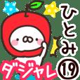 【ひとみ】専用19<ダジャレ>