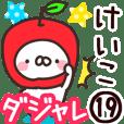 【けいこ】専用19<ダジャレ>