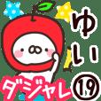 【ゆい】専用19<ダジャレ>