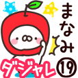 【まなみ】専用19<ダジャレ>