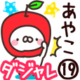 【あやこ】専用19<ダジャレ>