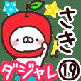 【さき】専用19<ダジャレ>