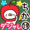 【ちか】専用19<ダジャレ>