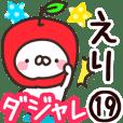 【えり】専用19<ダジャレ>