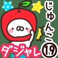 【じゅんこ】専用19<ダジャレ>