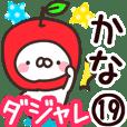 【かな】専用19<ダジャレ>