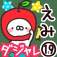 【えみ】専用19<ダジャレ>