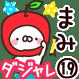 【まみ】専用19<ダジャレ>