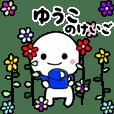 最高級「ゆうこ」動くスタンプNo.2敬語