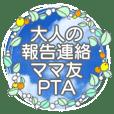 大人の敬語/報告とママ友とPTA空のシンプル