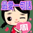 女孩最愛一句話 ( 周 姓專用 )