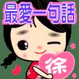 女孩最愛一句話 ( 徐 姓專用 )