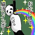 【のぼる】がパンダに着替えたら.2