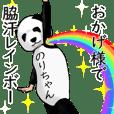 のりちゃんのパンダレボリューションver2