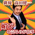Kenichi Takada