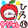 【ひろ】専用19<ダジャレ>