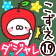 【こずえ】専用19<ダジャレ>