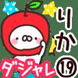 【りか】専用19<ダジャレ>