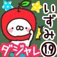 【いずみ】専用19<ダジャレ>