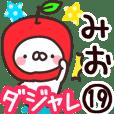 【みお】専用19<ダジャレ>