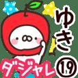 【ゆき】専用19<ダジャレ>