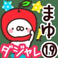 【まゆ】専用19<ダジャレ>
