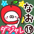 【なお】専用19<ダジャレ>