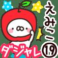 【えみこ】専用19<ダジャレ>