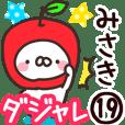 【みさき】専用19<ダジャレ>