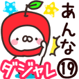 【あんな】専用19<ダジャレ>