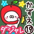 【かずえ】専用19<ダジャレ>